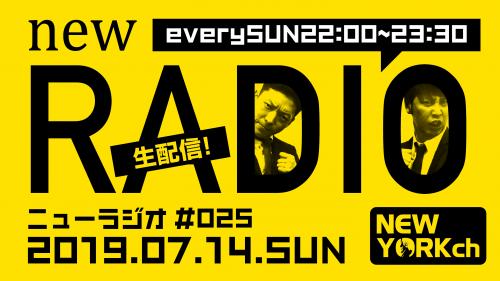 newRADIO_025
